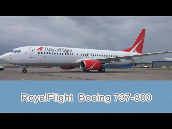 Авиакомпания Royal Flight Boeing 737-800 Рулежка Аэропорт Шереметьево Taxiing Sheremetyevo Airport