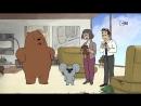 Вся Правда О Медведях s3e2 – Управление гневом