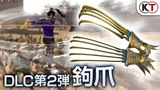 Dynasty Warriors 9 Claws DLC Weapon