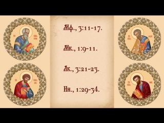 #Крещение_Господне #Евангелие_для_детей #Воскресная_школа #Богоявление_живопись