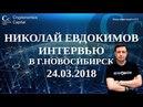 Cryptonomics | Криптономикс. Николай Евдокимов - Интервью в г. Новосибирск 24.03.2018