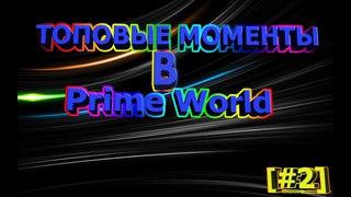 Prime World► ТОПОВЫЕ МОМЕНТЫ [#2]