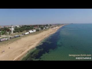 Береговое с воздуха - аэросъемка Берегового 2016 - beregovoe.2crim.com