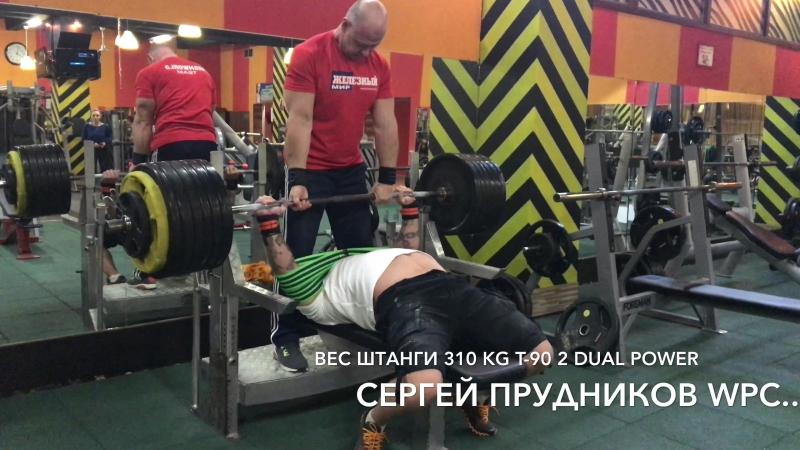 Подготовка С. Прудникова к Чемпионату Восточной Европы WPA/AWPA-2018: жим 310