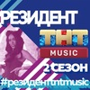 РЕЗИДЕНТ ТНТ MUSIC