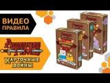 Время приключений: Карточные войны — видеоправила настольной игры