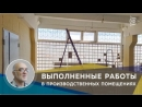 Новости СовЭлМаш от 23-04-18 l Выполненные работы в производственных помещениях Дуюнова