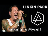 Talking To Myself (Linkin Park) - Говорю с собой