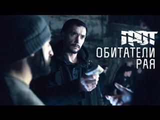 ГРОТ - ОБИТАТЕЛИ РАЯ (клип)