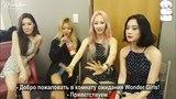 рус.саб 14.07.2016 Wonder Girls перед M! Countdown