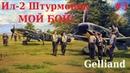 IL 2 Sturmovik Ил 2 Штурмовик Это мой бой