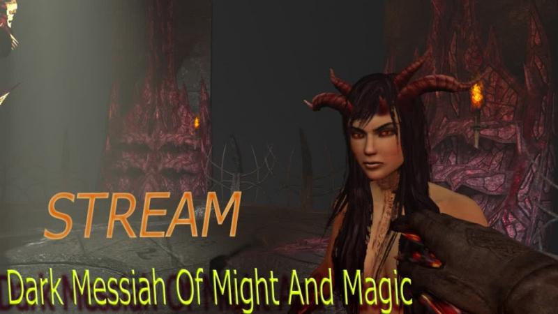 [стрим] dark messiah of might and magic. хорошо забытое стар
