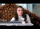 Эпизод из 2 серии СМС. Как поступили с Анной девчата из гарема