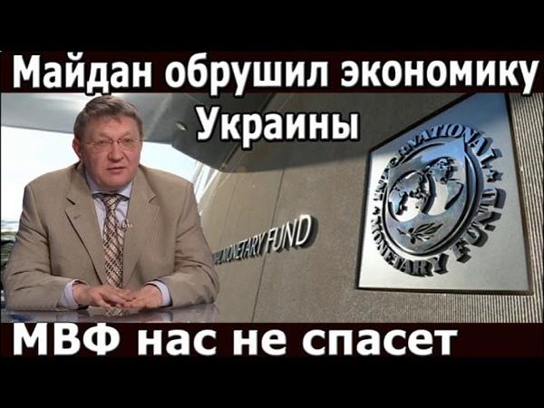 Суслов. Это Майдан обрушил экономику Украины. МВФ нас не спасет. Украинцы разъезжаются.