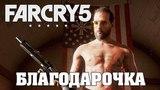 Благодарное интро Александру Иванову от канала КАЛИБР 7.62 (подарок от подписчика) Far Cry 5