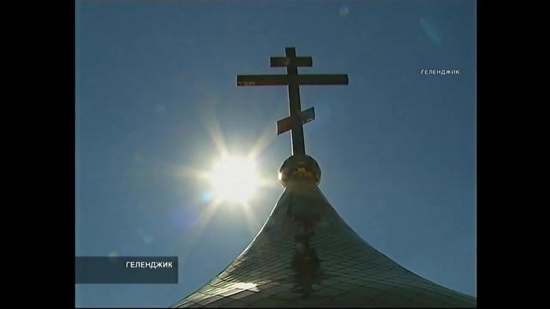 Освящения крестов и куполов в строящемся кафедральном соборе в Геленджике