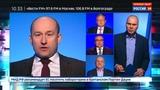Новости на Россия 24  •  Эксперты об очередных обвинениях британских властей в адрес России по делу Скрипаля