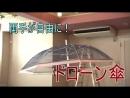 NEWS WEB EASY手で持たなくてもいいドローンの傘を研究中 (1)