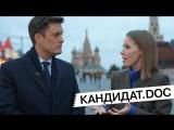 Кандидат.doc: Собчак на Красной площади [13/12/17]