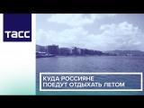 Куда россияне поедут отдыхать летом