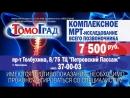 Tomograd MRT pozvonochnik 7500 05 16х9