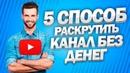 Как раскрутить канал на youtube с нуля. Раскрутка канала youtube бесплатно.
