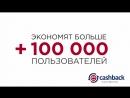 EPN Cashback - мобильное приложениеe PN Cashback - кэшбэк сервис