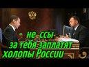 Медведев приказал помочь попавшим под санкции компаниям