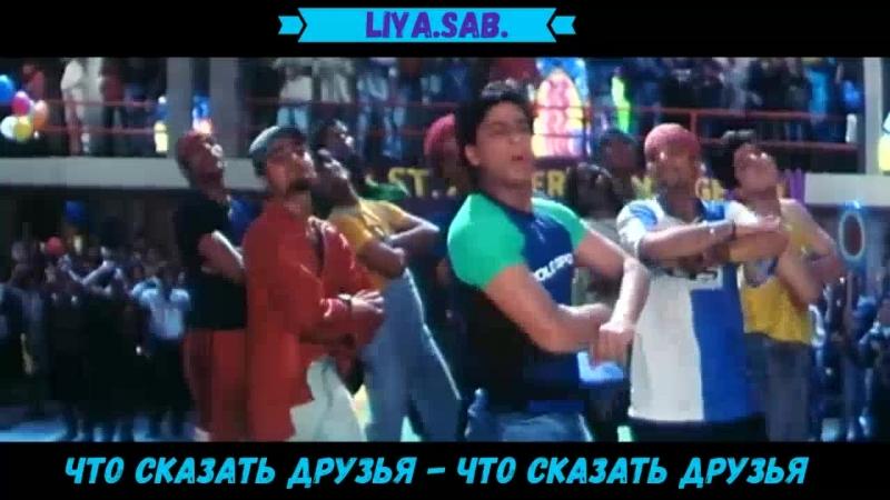 Я встретил кого-то | Все в жизни бывает | Koi Mil Gaya | Kuch Kuch Hota Hai | Shah Rukh Khan | LIYA.SAB