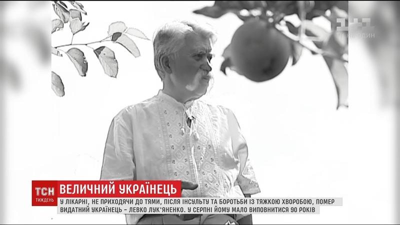 Я втратив наставника: рідні та друзі розповіли про життя дисидента Левка Лук'яненка