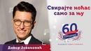 SVIRAJTE NOĆAS SAMO ZA NJU - Davor Jovanović