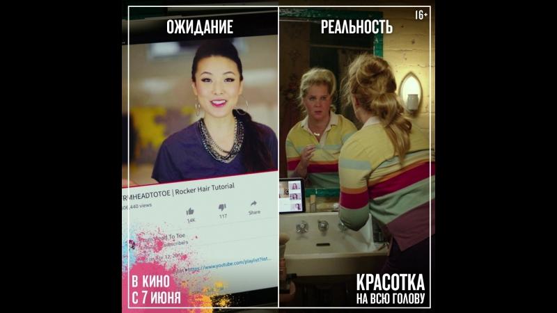 КРАСОТКА НА ВСЮ ГОЛОВУ | Ожидание-Реальность | В кино с 7 июня