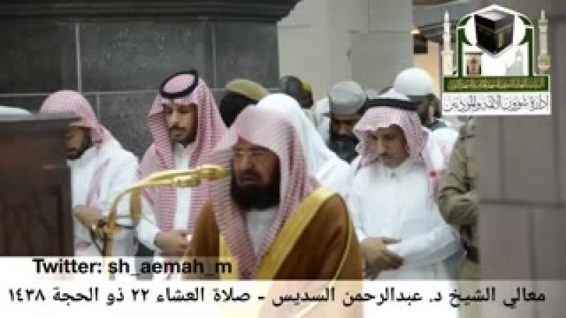 إسمع كيف قرأ الشيخ السديس - كل من عليها فان - تلاوة تهز القلوب عشاء 1438-12-22_low.mp4