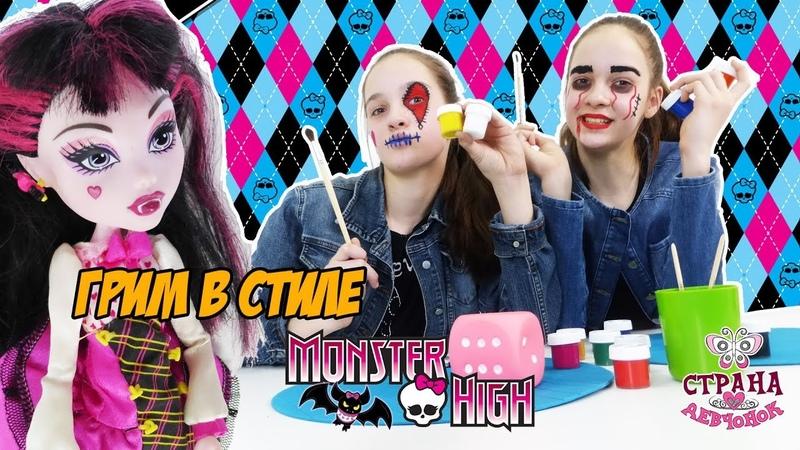 Страна девчонок • ДРАКУЛАУРА, СОНЯ и ПОЛИНА: как сделать вампирский макияж МОНСТР ХАЙ.