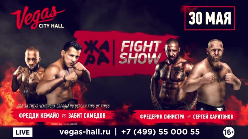 ЖАРА Fight Show 30 мая в Vegas City Hall