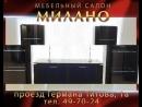 Мебельный салон Милано