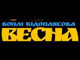 Воплі Відоплясова (ВВ) - Весна #Скрипка #ВВ #Весна #УкраїнськийРок #Рок_UA