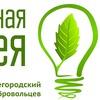 """""""Зелёная идея"""" Первый форум экодобровольцев в НН"""