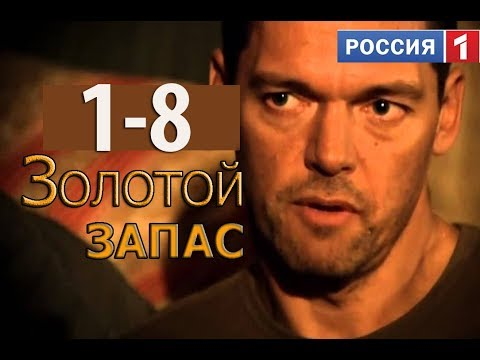 Сериал,ЗОЛОТОЙ ЗАПАС,серии 1 8,ОЧЕНЬ хороший фильм,драма, криминал, приключения,