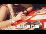 Алёна Андерс - Одиночество Lyric (2018)