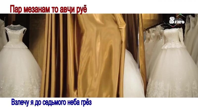 Нигина Амонкулова - Гуларуси Замона Сов...ереводом) (720p).mp4