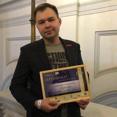 Никита Бирюков