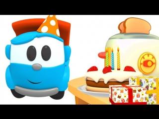 Грузовичок Лева  развивающий мультик для малышей! Вкусные серии #машинки: мороженое, торт и тосты
