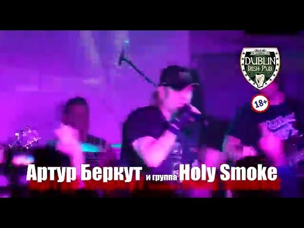 Артур Беркут feat. «Holy Smoke» | 28.07.2018 | «Dublin Irish Pub»