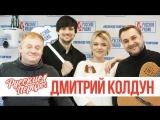 Дмитрий Колдун в Утреннем шоу «Русские Перцы»