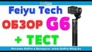 Feiyu Tech G6 обзор тест by gopro-shop.by