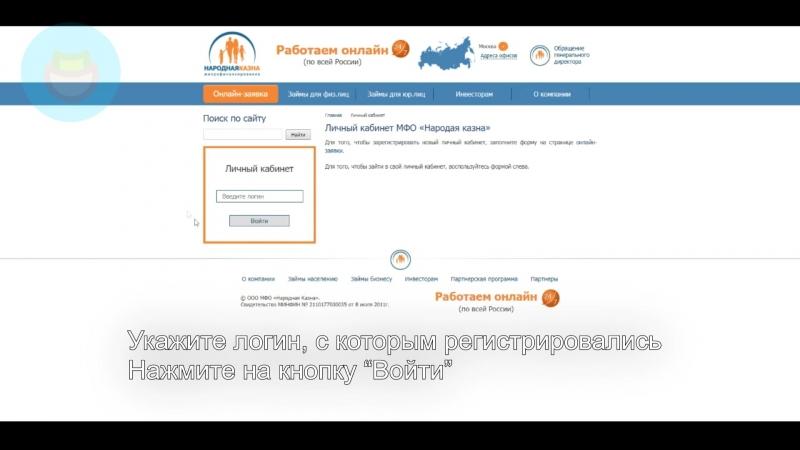 Вход в личный кабинет МФК Народная казна онлайн на официальном сайте компании