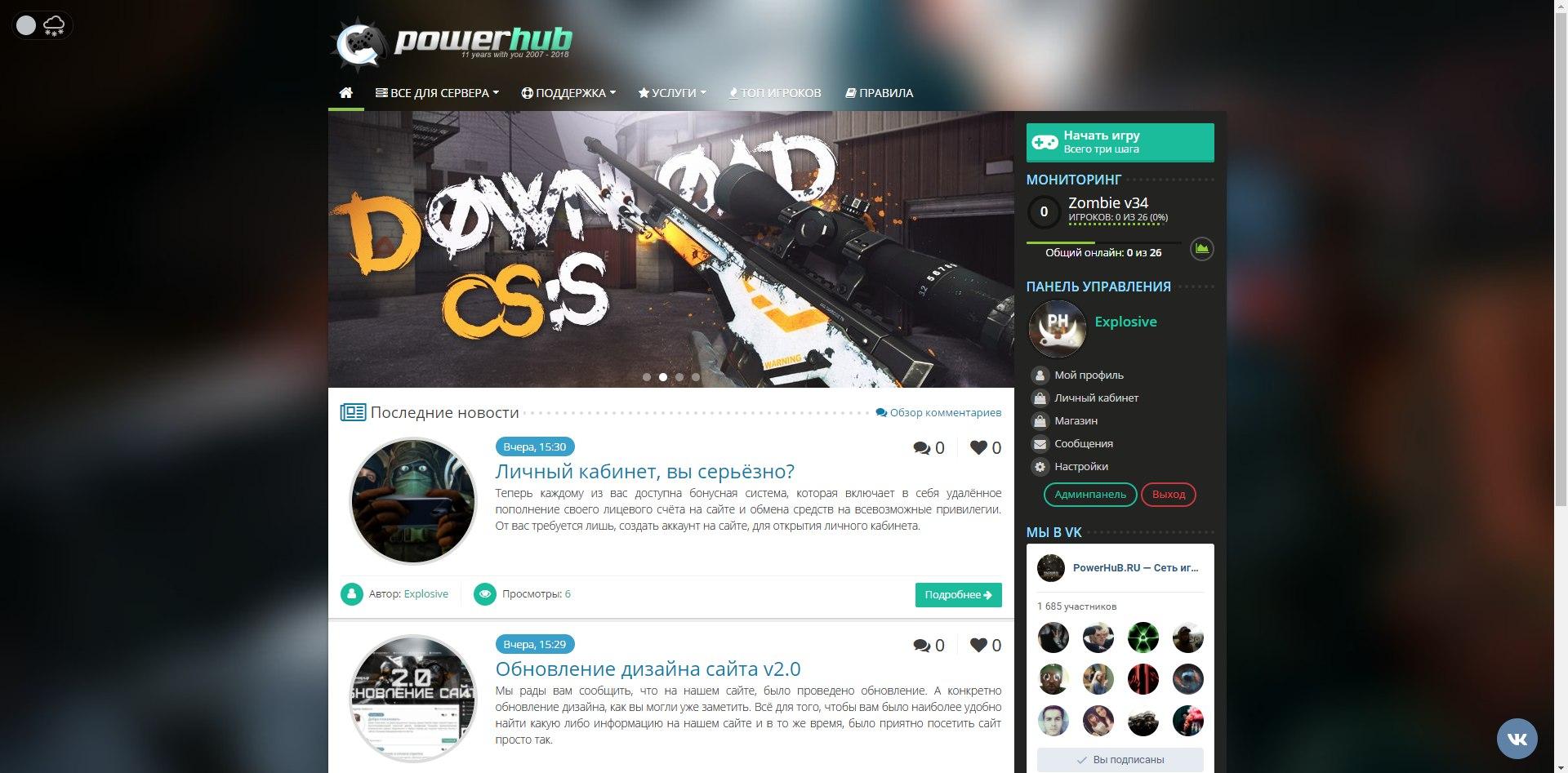 Обновление дизайна сайта v2.0