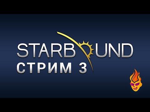 Starbound / Стрим 3