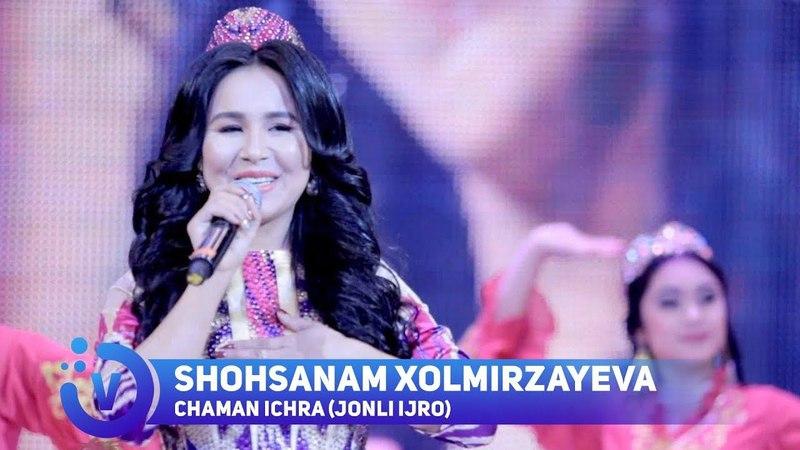 Shohsanam Xolmirzayeva - Chaman ichra (jonli ijro)